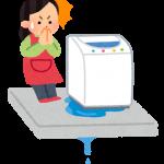 洗濯機の漏水