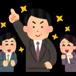 一流のオフィス仲介営業マンは信頼関係を築くのが上手い