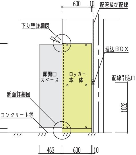 扉は463mm